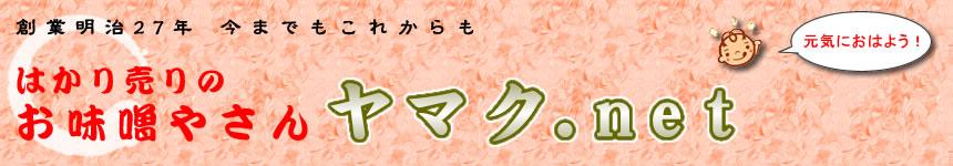 おいしい味噌販売・通販 ヤマク食品